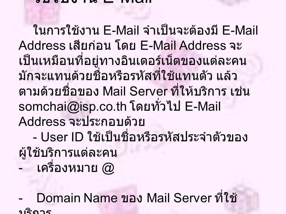 วิธีใช้งาน E-Mail ในการใช้งาน E-Mail จำเป็นจะต้องมี E-Mail Address เสียก่อน โดย E-Mail Address จะ เป็นเหมือนที่อยู่ทางอินเตอร์เน็ตของแต่ละคน มักจะแทนด