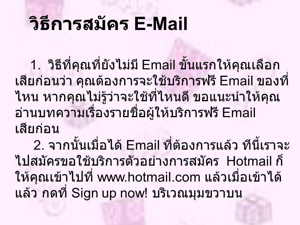 วิธีการสมัคร E-Mail 1. วิธีที่คุณที่ยังไม่มี Email ขั้นแรกให้คุณเลือก เสียก่อนว่า คุณต้องการจะใช้บริการฟรี Email ของที่ ไหน หากคุณไม่รู้ว่าจะใช้ที่ไหน