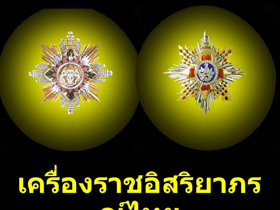 เครื่องราชอิสริยาภร ณ์ไทย