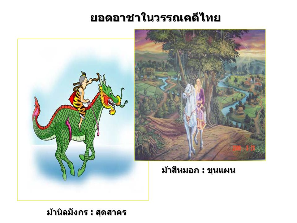 ม้านิลมังกร : สุดสาคร ยอดอาชาในวรรณคดีไทย ม้าสีหมอก : ขุนแผน