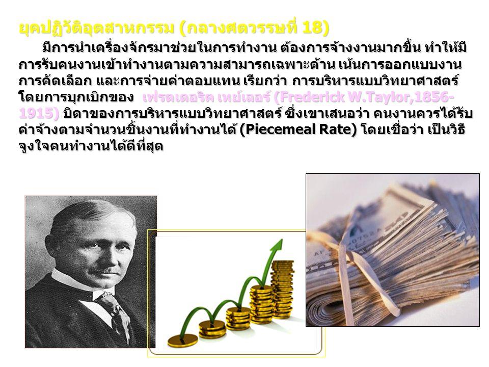 ยุคก่อนโลกาภิวัตน์ การจัดคนให้พอกับหน่วยงาน ให้ค่าตอบแทนและสวัสดิการ ที่เหมาะสม มองบุคคลในแง่ของค่าใช้จ่าย (Cost) เรียกว่า การบริหารงานบุคคล (Personal Management) เอลตัน เมโย (Elton Mayo; 1924) ศึกษา พบว่า การมีปฏิสัมพันธ์ที่ดีของพนักงาน มีผลต่อขวัญกำลังใจและแรงจูงใจ ในการทำงาน ซึ่งปฏิสัมพันธ์ของพนักงานและอิทธิพลของกลุ่ม มี ผลกระทบต่อการปฏิบัติงานมากกว่าการจูงใจให้ทำงานด้วยเงิน การจัดคนให้พอกับหน่วยงาน ให้ค่าตอบแทนและสวัสดิการ ที่เหมาะสม มองบุคคลในแง่ของค่าใช้จ่าย (Cost) เรียกว่า การบริหารงานบุคคล (Personal Management) เอลตัน เมโย (Elton Mayo; 1924) ศึกษา พบว่า การมีปฏิสัมพันธ์ที่ดีของพนักงาน มีผลต่อขวัญกำลังใจและแรงจูงใจ ในการทำงาน ซึ่งปฏิสัมพันธ์ของพนักงานและอิทธิพลของกลุ่ม มี ผลกระทบต่อการปฏิบัติงานมากกว่าการจูงใจให้ทำงานด้วยเงิน