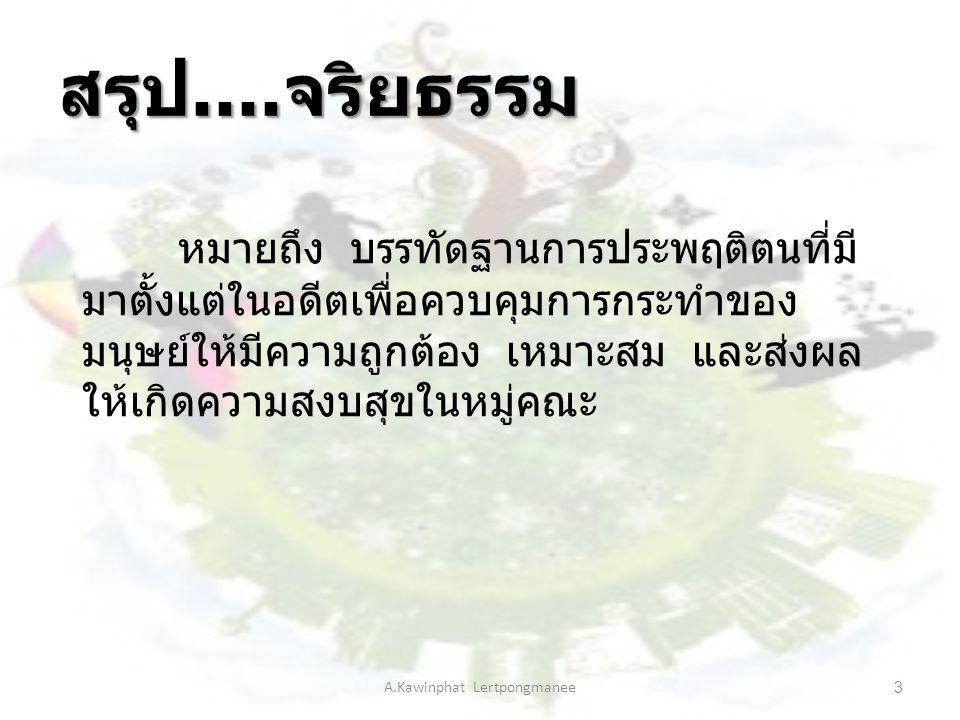 จริยธรรมของผู้ประกอบการ ธุรกิจ มูลนิธิเพื่อสถาบันการศึกษาวิชาการจัดการ แห่งประเทศไทย (IMET) ได้เสนอหลักจริยธรรม ของผู้ประกอบธุรกิจหรือนักธุรกิจไว้เพื่อใช้เป็น หลักเกณฑ์ในการประพฤติปฏิบัติ - ขายสินค้าและบริการในราคาที่ยุติธรรม - สินค้าและบริการต้องมีคุณภาพ - ดูแลให้บริการแก่ลูกค้าทุกคนเท่าเทียม กัน - ละเว้นการกระทำใด ๆ ที่ทำให้ราคา สูงขึ้นโดยไม่มีเหตุผล - ปฏิบัติต่อลูกค้าอย่างมีน้ำใจ จริยธรรมของผู้ประกอบการ ธุรกิจที่มี ต่อลูกค้า A.Kawinphat Lertpongmanee4