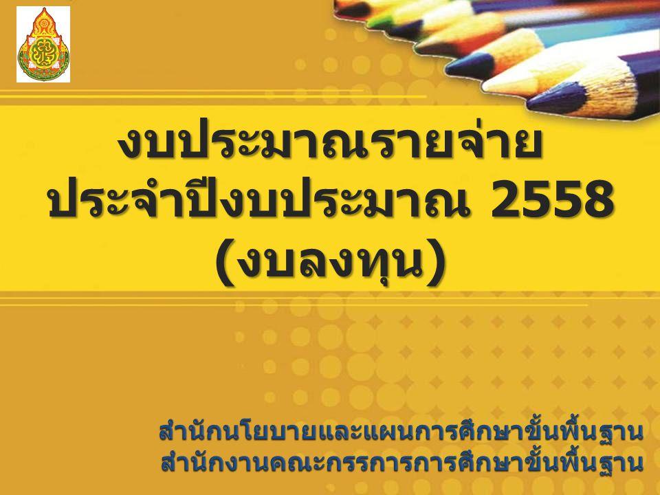 งบประมาณรายจ่าย ประจำปีงบประมาณ 2558 ( งบลงทุน )