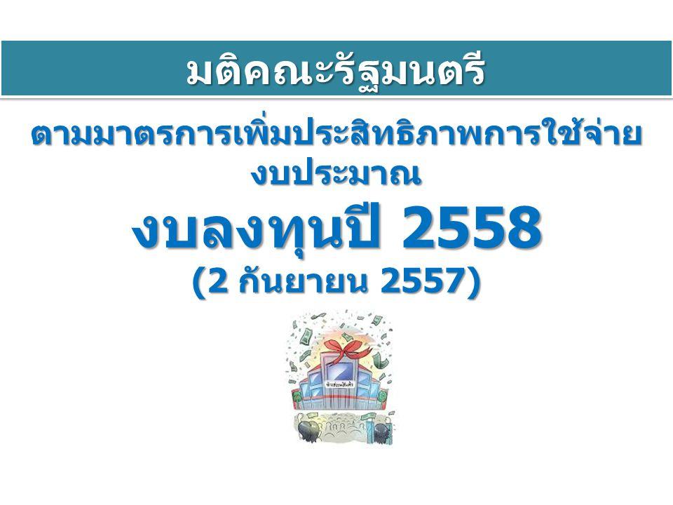 ตามมาตรการเพิ่มประสิทธิภาพการใช้จ่าย งบประมาณ งบลงทุนปี 2558 (2 กันยายน 2557) มติคณะรัฐมนตรีมติคณะรัฐมนตรี