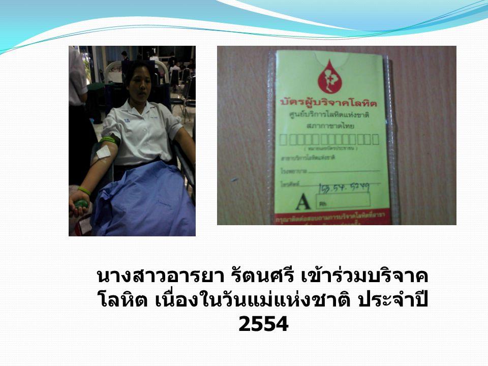 นางสาวอารยา รัตนศรี เข้าร่วมบริจาค โลหิต เนื่องในวันแม่แห่งชาติ ประจำปี 2554