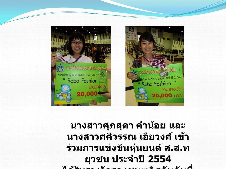 เข้าร่วมโครงการ Thailand go green