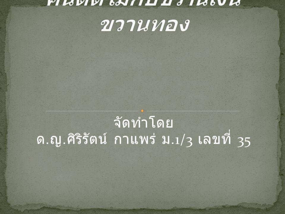 จัดทำโดย ด. ญ. ศิริรัตน์ กาแพร่ ม.1/3 เลขที่ 35
