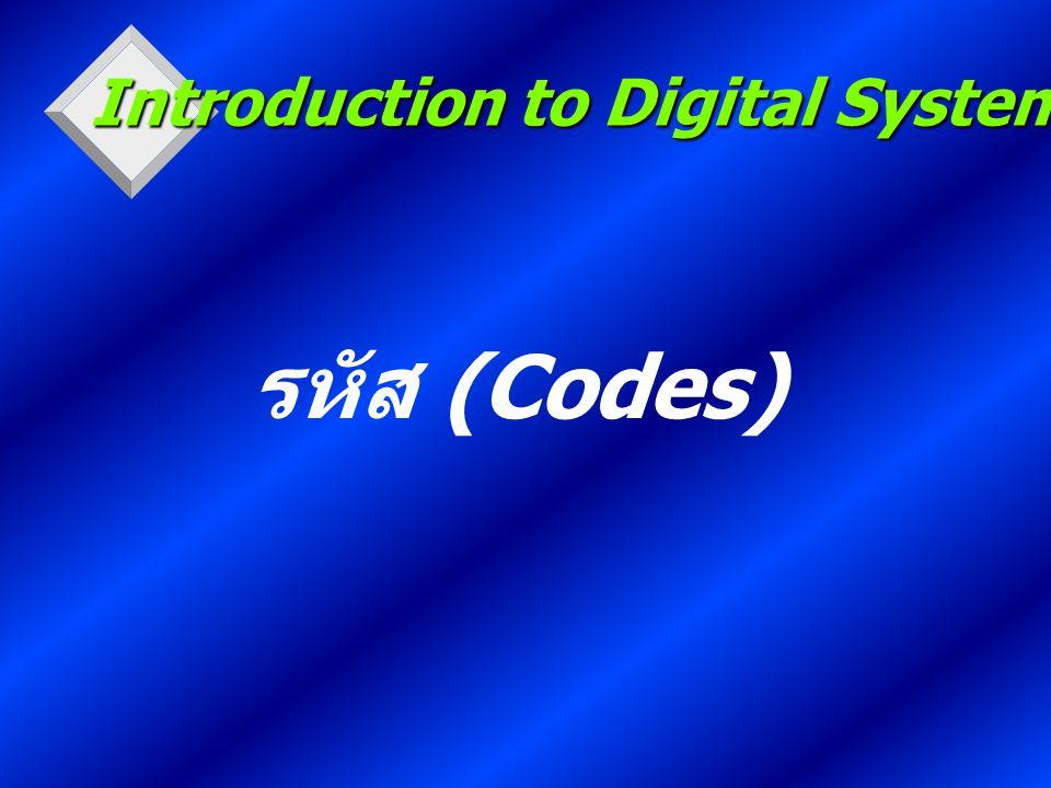 รหัส (Codes) Introduction to Digital System