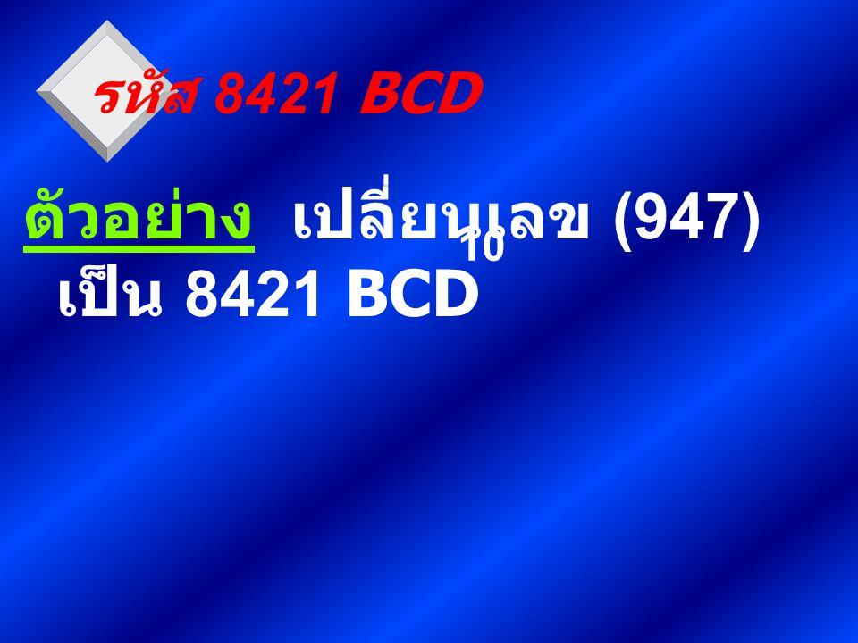 ตัวอย่าง เปลี่ยนเลข (947) เป็น 8421 BCD 10 รหัส 8421 BCD