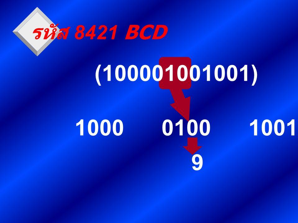 (100001001001) 1000 0100 1001 รหัส 8421 BCD 9