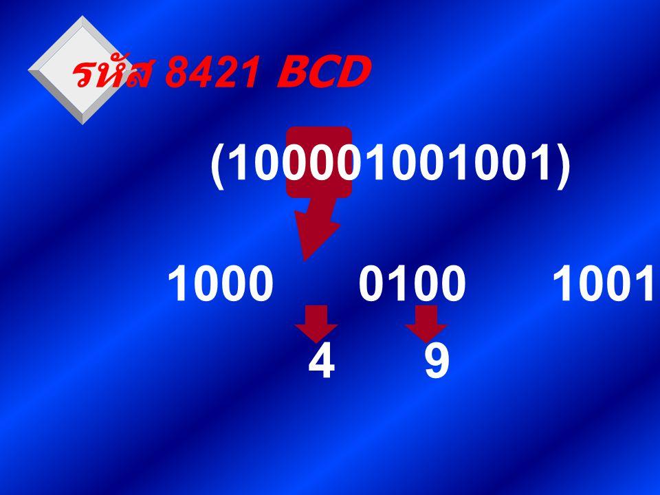 (100001001001) 1000 0100 1001 รหัส 8421 BCD 49
