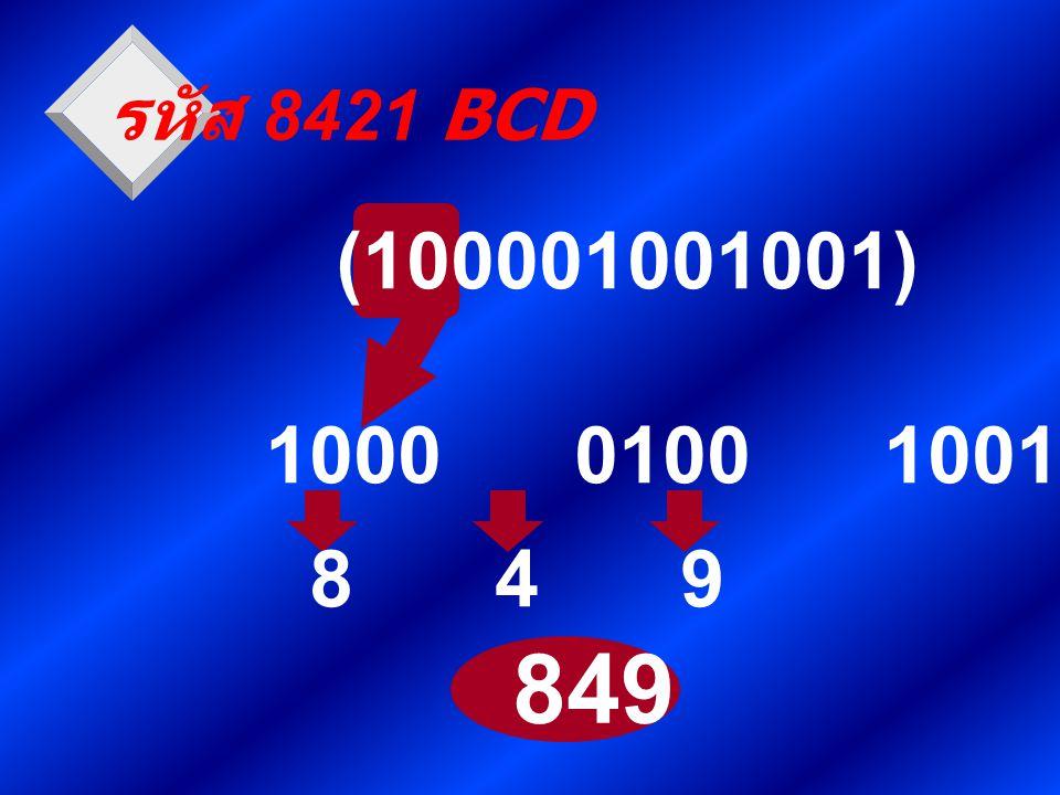 (100001001001) 1000 0100 1001 รหัส 8421 BCD 8 849 49