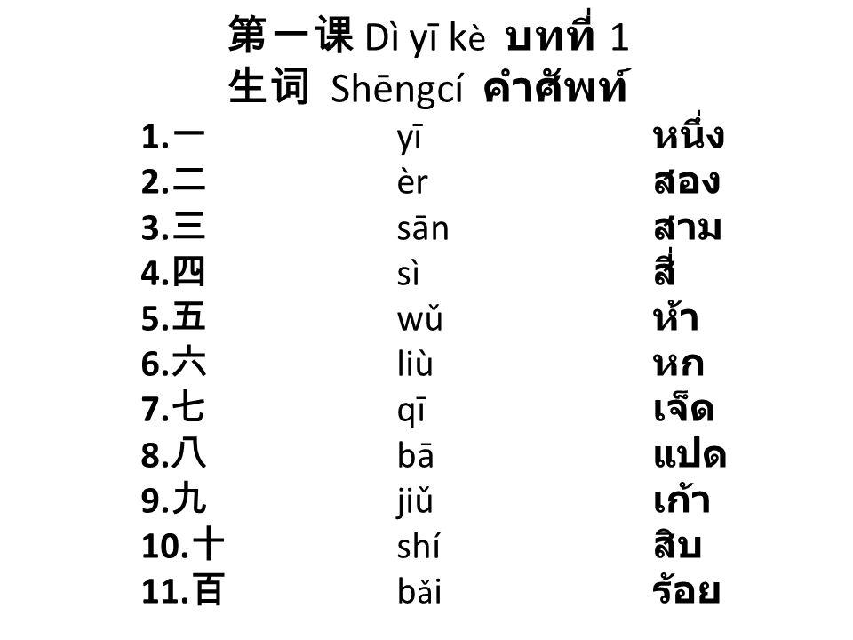การผันเสียงของคำว่า一 (yī) เสียงเดิมของ 一เป็นเสียง วรรณยุกต์ที่1 แต่เมื่อ 一ตามหลังด้วยพยางค์ เสียงวรรณยุกต์ที่3 ต้อง ผันเสียงเป็นเสียง วรรณยุกต์ที่4 อย่างเช่น 一百 yībǎi อ่านเป็น yìbǎi