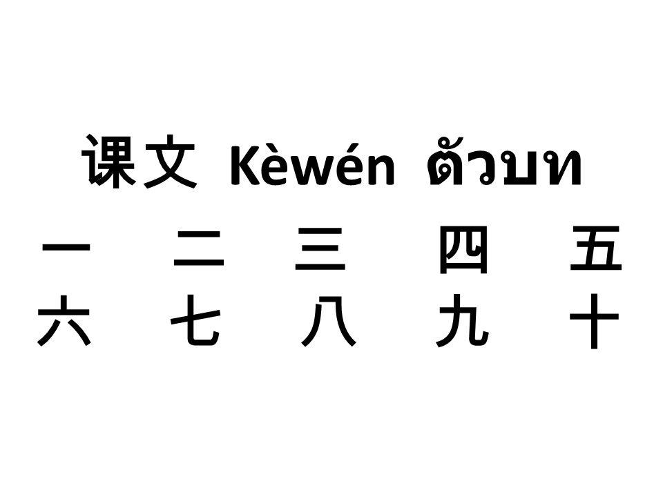 课文 Kèwén ตัวบท 一二 三四五 六七八九十