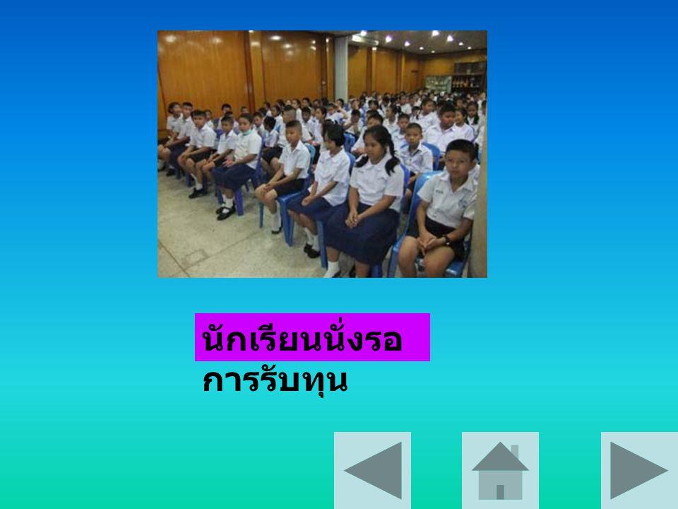 นักเรียนนั่งรอ การรับทุน