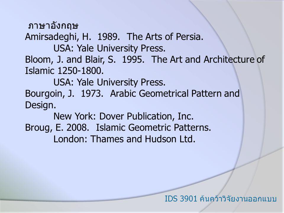 IDS 3901 ค้นคว้าวิจัยงานออกแบบ ภาษาอังกฤษ Amirsadeghi, H.
