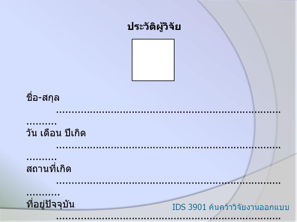 IDS 3901 ค้นคว้าวิจัยงานออกแบบ ประวัติผู้วิจัย ชื่อ - สกุล.....................................................................................
