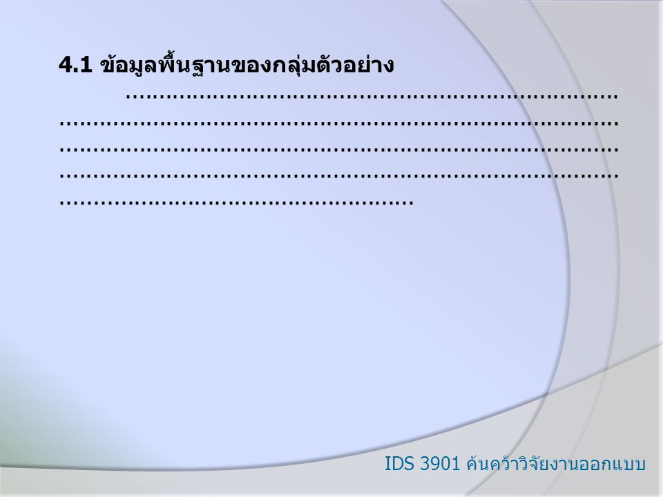 IDS 3901 ค้นคว้าวิจัยงานออกแบบ 4.1 ข้อมูลพื้นฐานของกลุ่มตัวอย่าง...........................................................................................................................................................................................................................................................................................................................................................................................