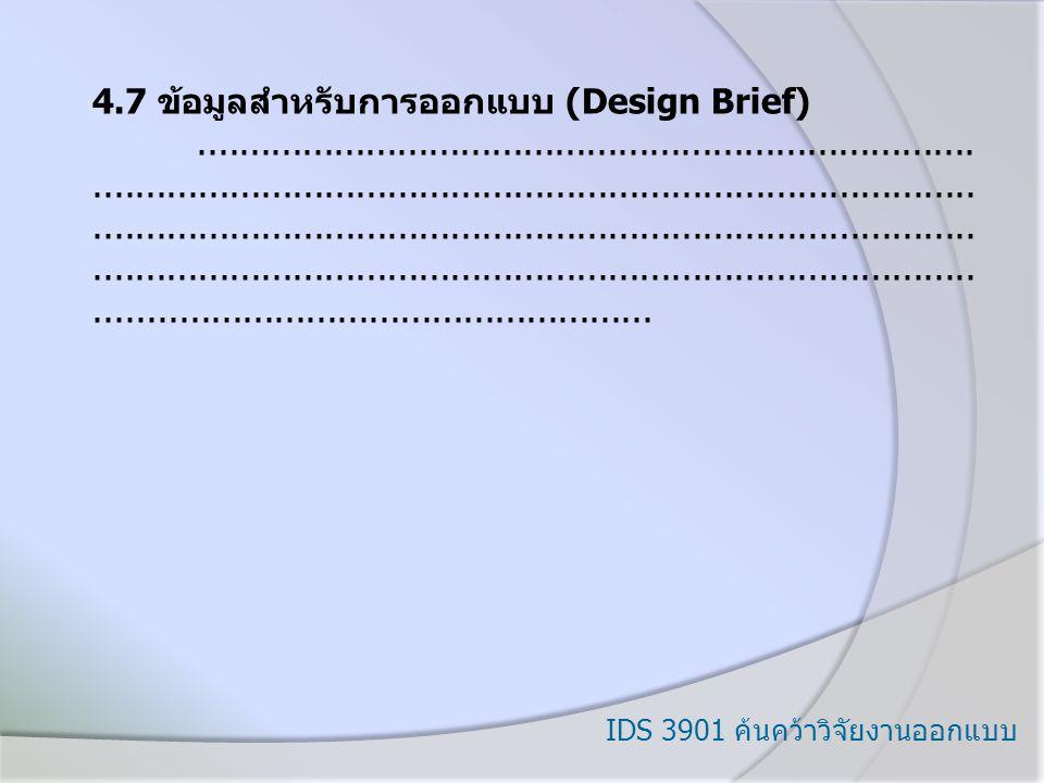 IDS 3901 ค้นคว้าวิจัยงานออกแบบ 4.7 ข้อมูลสำหรับการออกแบบ (Design Brief)...........................................................................................................................................................................................................................................................................................................................................................................................