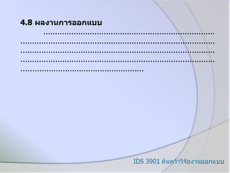 IDS 3901 ค้นคว้าวิจัยงานออกแบบ 4.8 ผลงานการออกแบบ...........................................................................................................................................................................................................................................................................................................................................................................................