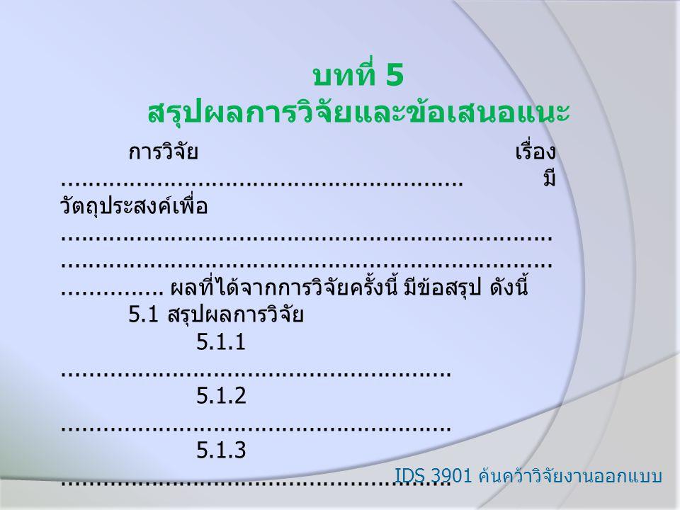 IDS 3901 ค้นคว้าวิจัยงานออกแบบ บทที่ 5 สรุปผลการวิจัยและข้อเสนอแนะ การวิจัย เรื่อง...........................................................