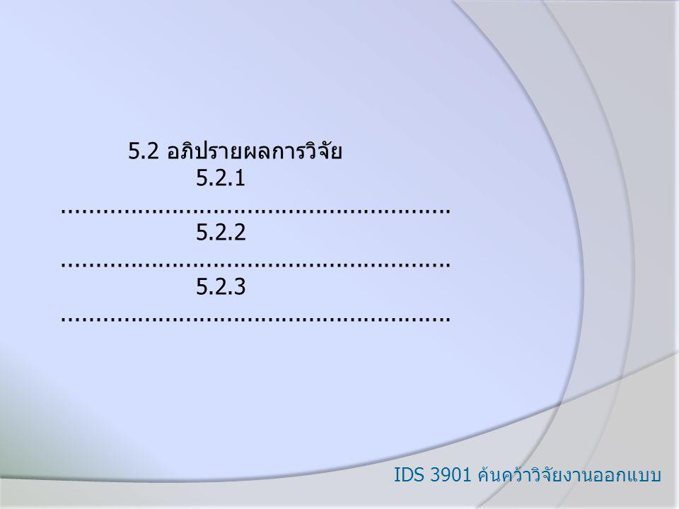IDS 3901 ค้นคว้าวิจัยงานออกแบบ 5.2 อภิปรายผลการวิจัย 5.2.1.........................................................