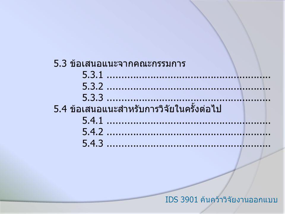 IDS 3901 ค้นคว้าวิจัยงานออกแบบ 5.3 ข้อเสนอแนะจากคณะกรรมการ 5.3.1.........................................................