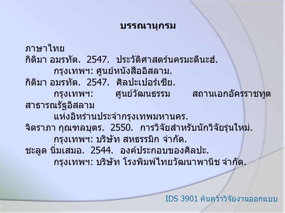IDS 3901 ค้นคว้าวิจัยงานออกแบบ บรรณานุกรม ภาษาไทย กิติมา อมรทัต.