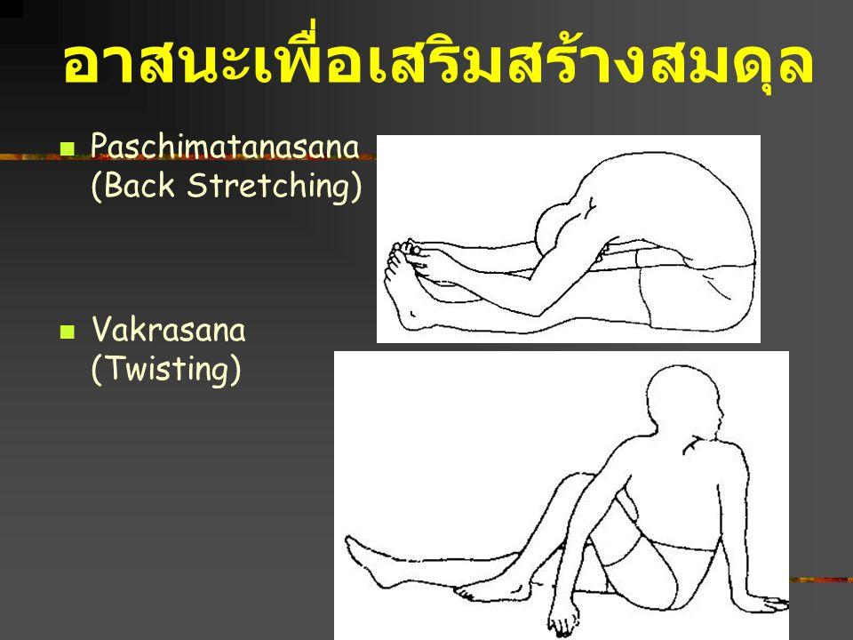 Paschimatanasana (Back Stretching) Vakrasana (Twisting) อาสนะเพื่อเสริมสร้างสมดุล