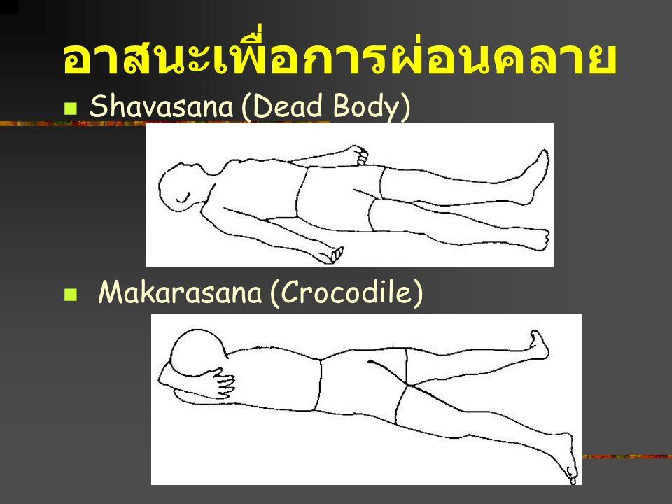 Shavasana (Dead Body) Makarasana (Crocodile) อาสนะเพื่อการผ่อนคลาย