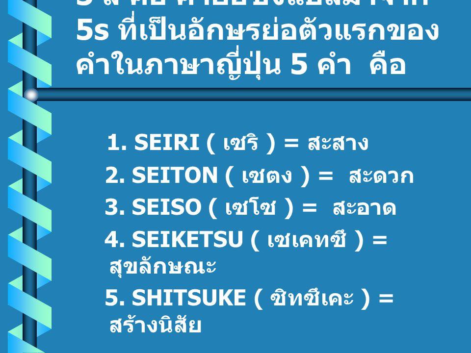 5 ส คือ คำย่อซึ่งแปลมาจาก 5s ที่เป็นอักษรย่อตัวแรกของ คำในภาษาญี่ปุ่น 5 คำ คือ 1.