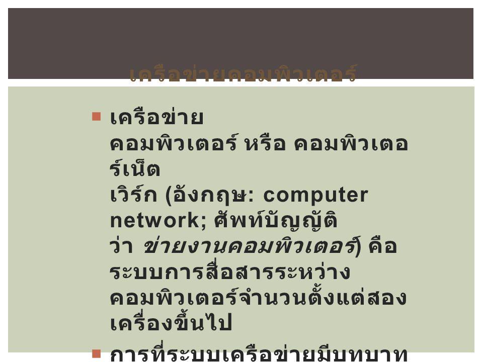  เครือข่าย คอมพิวเตอร์ หรือ คอมพิวเตอ ร์เน็ต เวิร์ก ( อังกฤษ : computer network; ศัพท์บัญญัติ ว่า ข่ายงานคอมพิวเตอร์ ) คือ ระบบการสื่อสารระหว่าง คอมพ