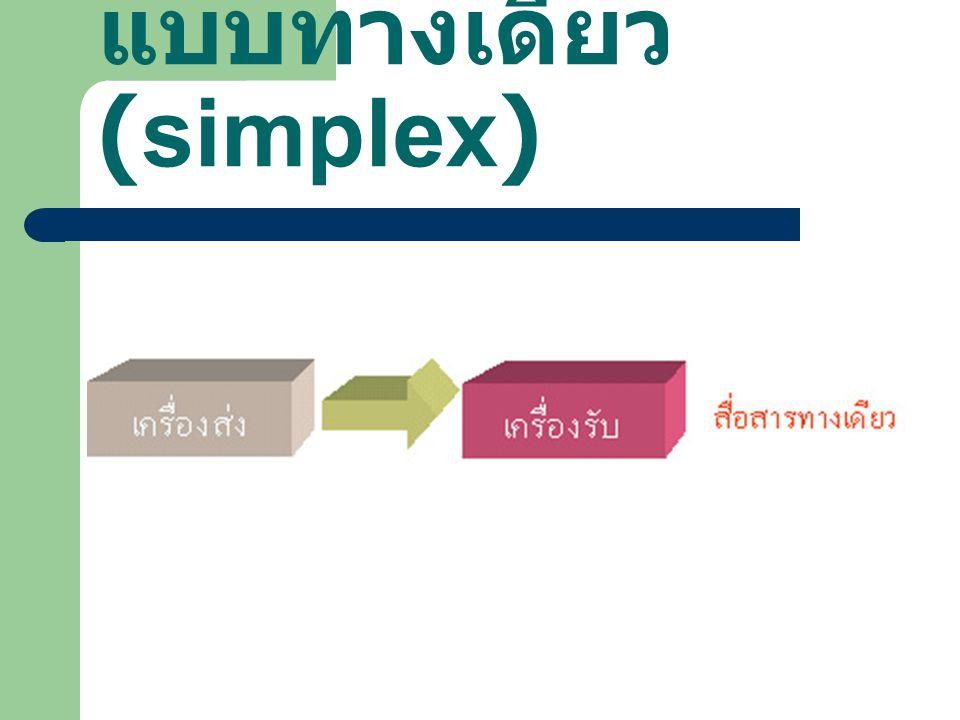 แบบทางเดียว (simplex)