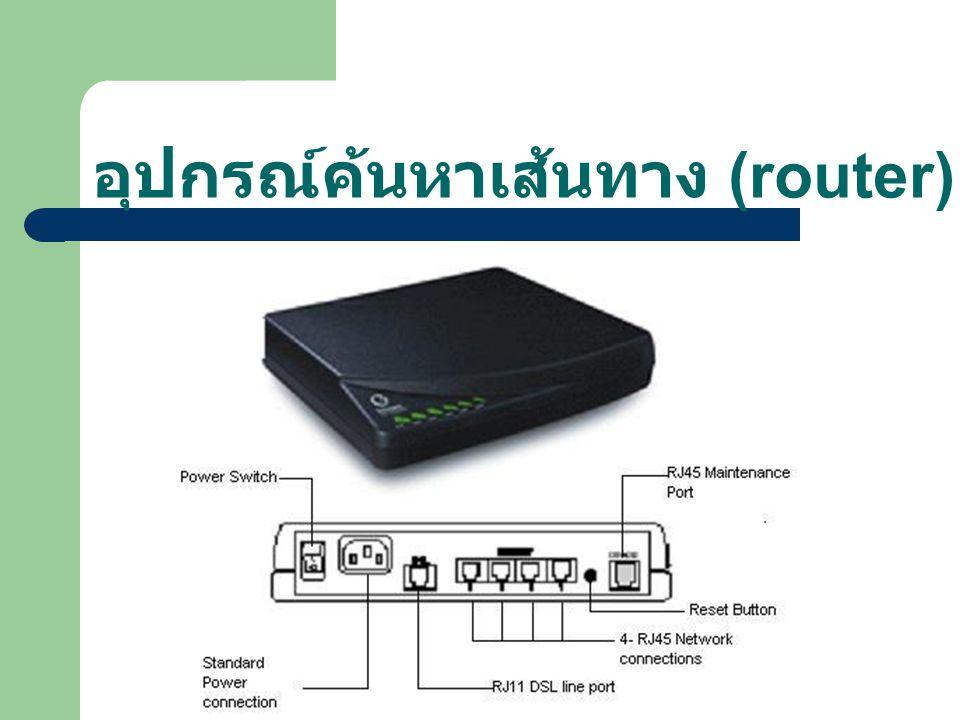 อุปกรณ์ค้นหาเส้นทาง (router)