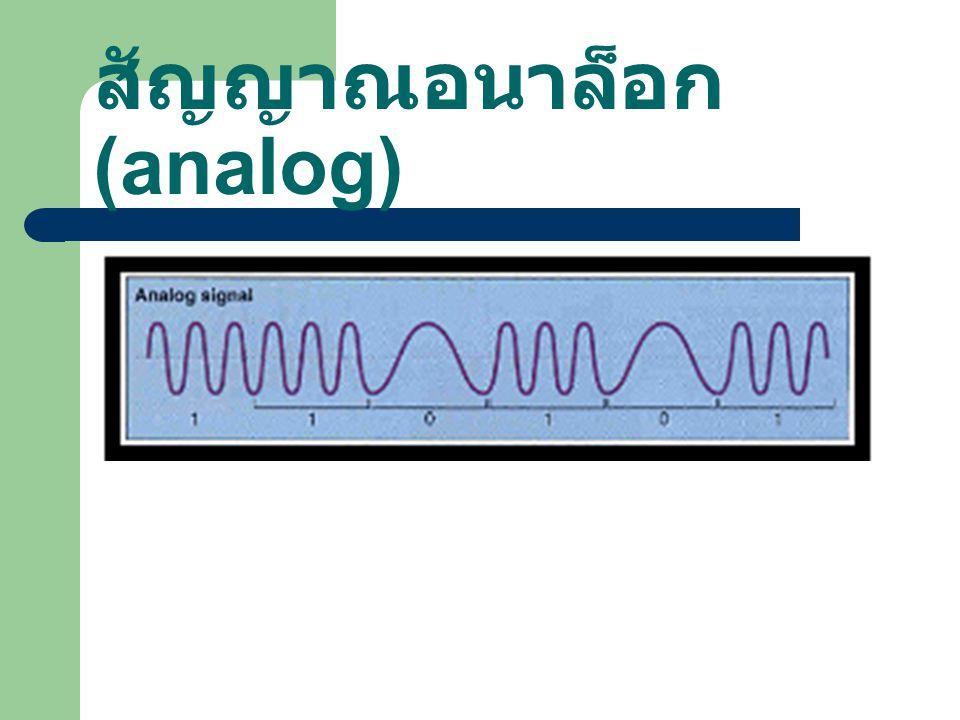 สัญญาณอนาล็อก (analog)