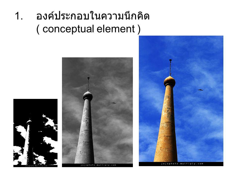 1. องค์ประกอบในความนึกคิด ( conceptual element )