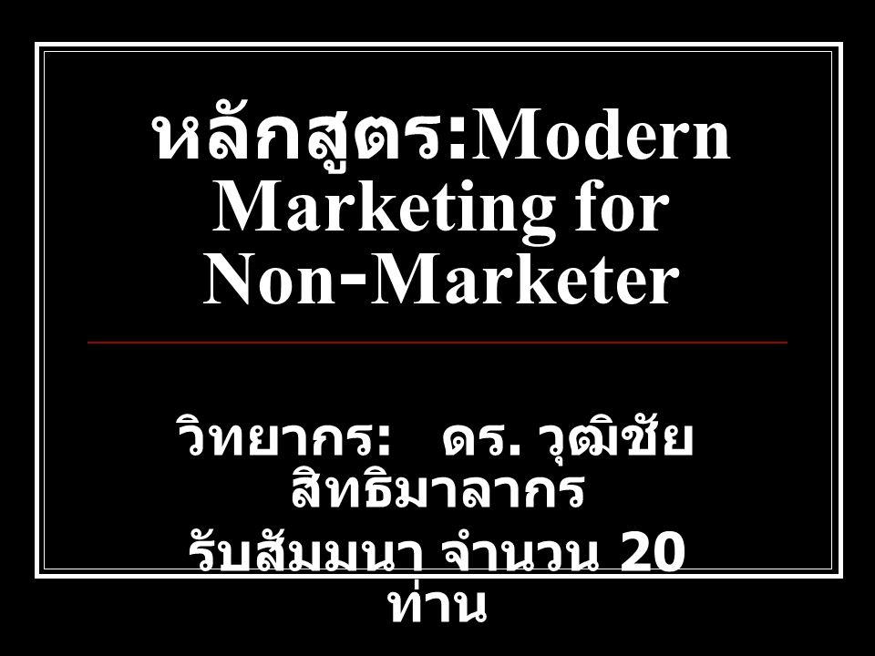 หลักสูตร :Modern Marketing for Non-Marketer วิทยากร : ดร. วุฒิชัย สิทธิมาลากร รับสัมมนา จำนวน 20 ท่าน