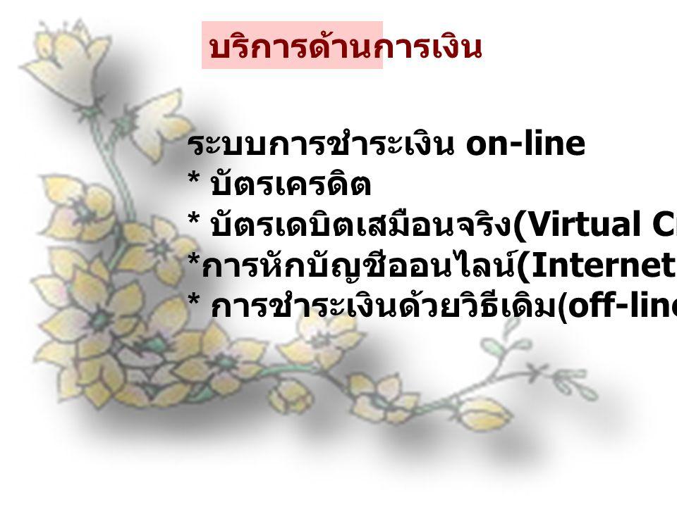 ผศ. อรชร มณีสงฆ์ บริการด้านการเงิน ระบบการชำระเงิน on-line * บัตรเครดิต * บัตรเดบิตเสมือนจริง (Virtual Credit/Dabit Card) * การหักบัญชีออนไลน์ (Intern