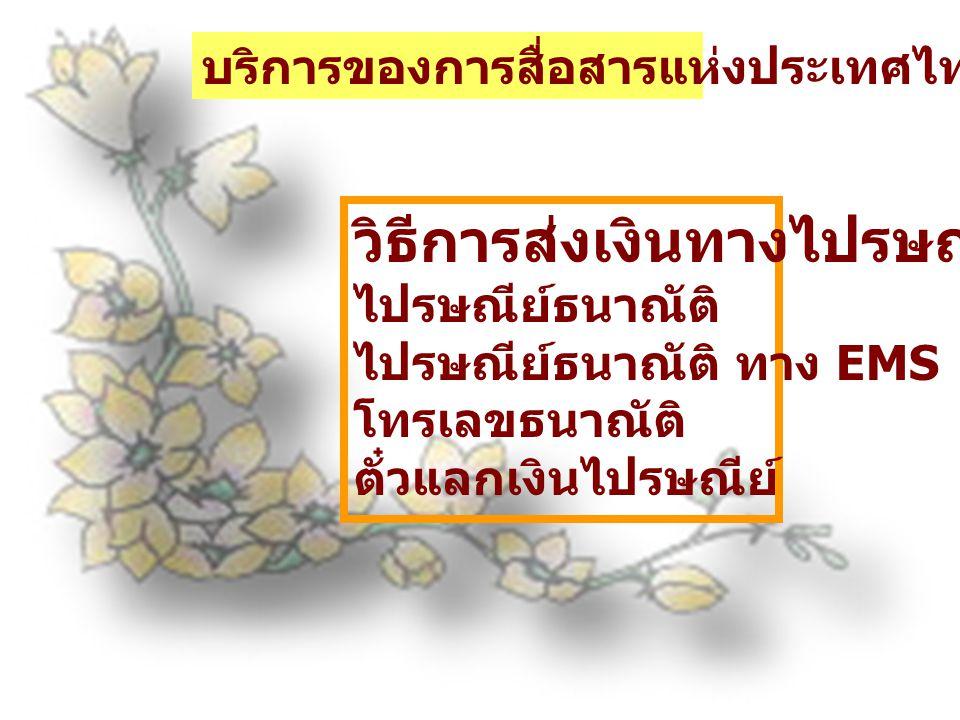 ผศ. อรชร มณีสงฆ์ บริการของการสื่อสารแห่งประเทศไทย วิธีการส่งเงินทางไปรษณีย์ ไปรษณีย์ธนาณัติ ไปรษณีย์ธนาณัติ ทาง EMS โทรเลขธนาณัติ ตั๋วแลกเงินไปรษณีย์