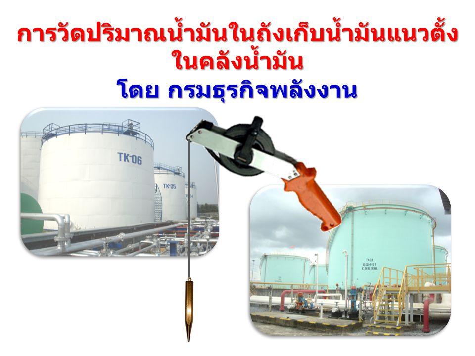 การวัดปริมาณน้ำมันในถังเก็บน้ำมันแนวตั้ง ในคลังน้ำมัน โดย กรมธุรกิจพลังงาน