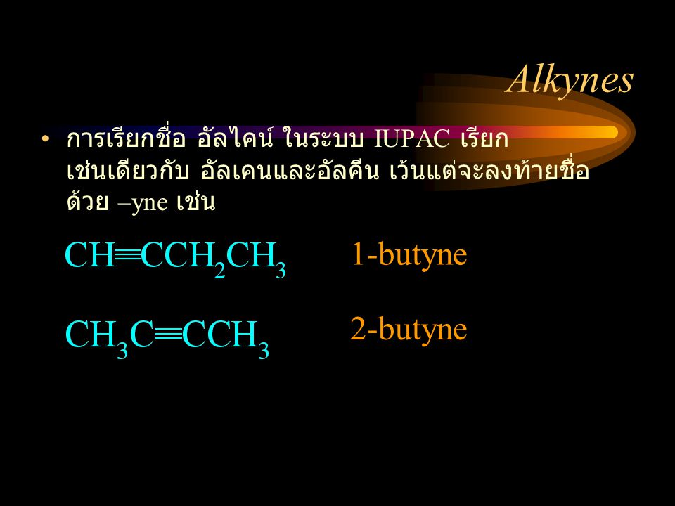 Alkynes การเรียกชื่อ อัลไคน์ ในระบบ IUPAC เรียก เช่นเดียวกับ อัลเคนและอัลคีน เว้นแต่จะลงท้ายชื่อ ด้วย –yne เช่น 1-butyne 2-butyne
