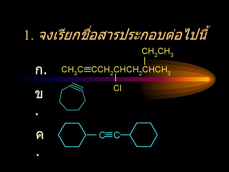 1.จงเขียนสมการแสดงปฏิกิริยา ต่อไปนี้ ก. Hydration of 2-butyne ข.