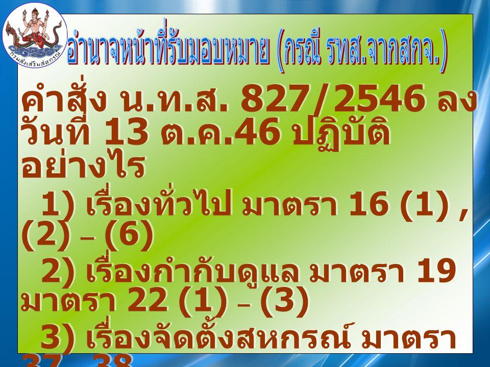 ปฏิบัติอย่างไร 1) กรณีตามมาตรา 17, 18 2) กรณีตามมาตรา 20 3) กรณีตามมาตรา 21 4) กรณีตามมาตรา 36 วรรคแรก ปฏิบัติอย่างไร 1) กรณีตามมาตรา 17, 18 2) กรณีตามมาตรา 20 3) กรณีตามมาตรา 21 4) กรณีตามมาตรา 36 วรรคแรก