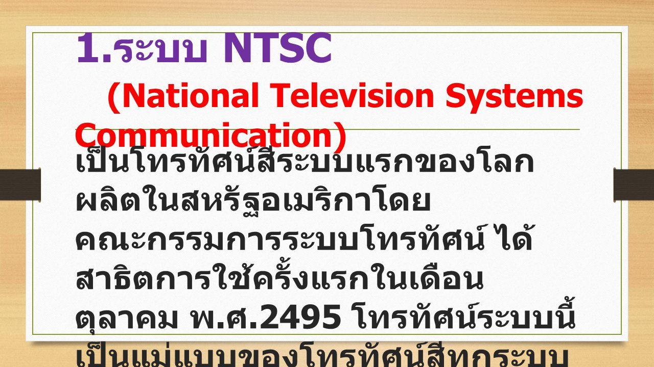 ระบบ SDTV (Standart TV) ระบบโทรทัศน์มาตรฐานที่นิยมใช้กัน ( ระบบสี ) มีอยู่ 3 ระบบ คือ 1. ระบบ NTSC 2. ระบบ PAL 3. ระบบ SECAM