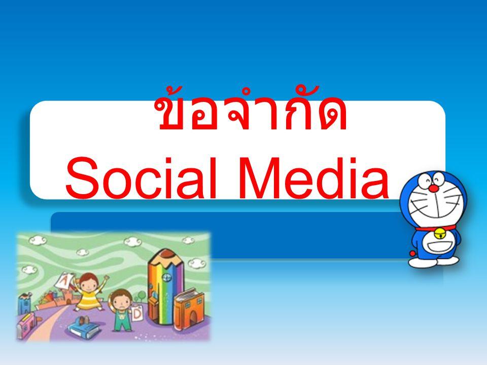 ข้อจำกัด Social Media