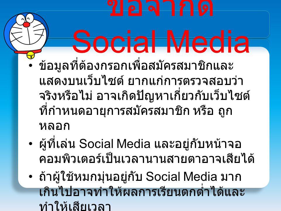 อ้างอิง http://www.marketingoops.com/media- ads/social-media/what-is-social-media/ http://crnfe2013.blogspot.com/2013/05 /11-social-media.html https://www.google.co.th/url?sa=t&rct= j&q=&esrc=s&source=web&cd=1&ved =https://www.google.co.th/url?sa=t&rct= j&q=&esrc=s&source=web&cd=1&ved http://www.thaigoodview.com/library/co ntest2553/type1/tech03/26/benefit.htm