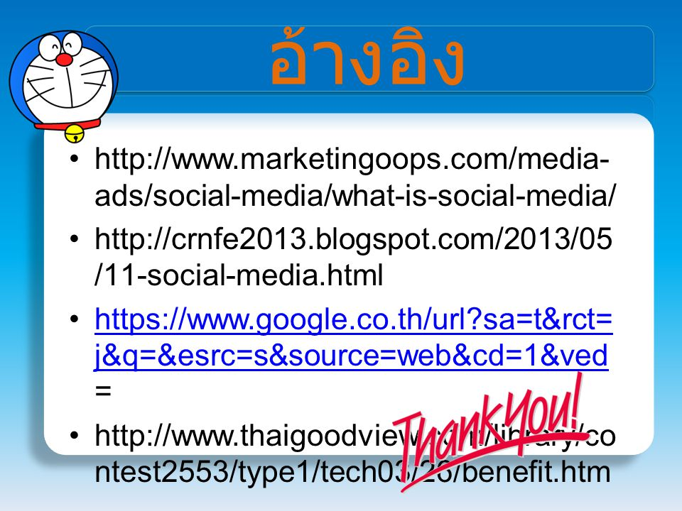 อ้างอิง http://www.marketingoops.com/media- ads/social-media/what-is-social-media/ http://crnfe2013.blogspot.com/2013/05 /11-social-media.html https:/