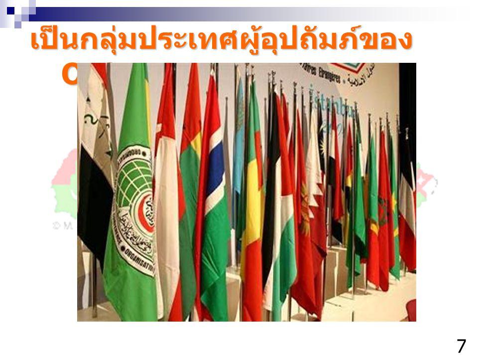 เป็นกลุ่มประเทศผู้อุปถัมภ์ของ OIC 7