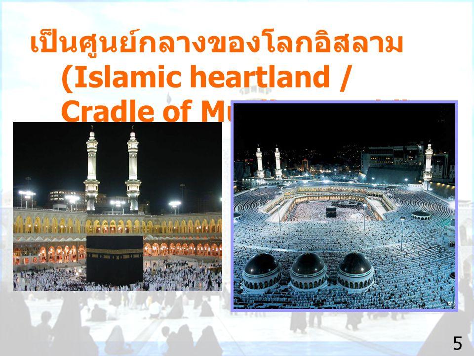 เป็นศูนย์กลางของโลกอิสลาม (Islamic heartland / Cradle of Muslim World) 5