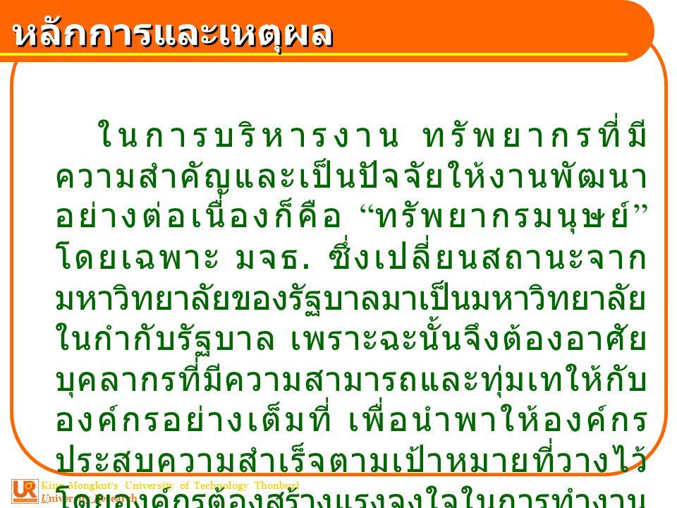 King Mongkut ' s University of Technology Thonburi University Research หลักการและเหตุผล ในการบริหารงาน ทรัพยากรที่มี ความสำคัญและเป็นปัจจัยให้งานพัฒนา